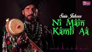 New Punjabi Songs | Ni Main Kamli Aa | Sain Zahoor | Fiza Records 2016