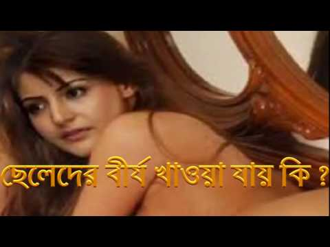 Xxx Mp4 ছেলেদের বীর্জ খাওয়া যায় কি। Bangla Sex Healthy Tips Full HD 3gp Sex