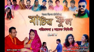 Matir ful(মাটির ফুল)#Bangla telefilm#Eid Natok#2017#HD#SATV