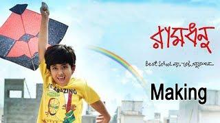 Ramdhanu |Bengali Film Making |Nandita Roy | Nandita Roy | Siti cinema