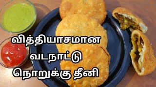 முற்றிலும் மாறுபட்ட ஒரு Snacks   ஒரு முறை செய்தால் அடிக்கடி செய்வீர்கள்    Indian Recipes