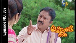 Attarintiki Daredi | 16th August 2017| Full Episode No 867 | ETV Telugu