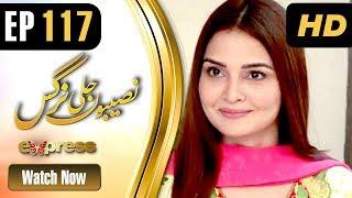 Drama   Naseebon Jali Nargis - Episode 117   Express Entertainment Dramas   Kiran Tabeer, Sabeha