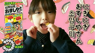 니기니기 오스시야상 스시 구미/Miniature Sushi Gummy Candies - How to eat: Sweets (ENG Sub)/にぎにぎおすしやさん