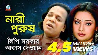 Akkas Dewan, Lipi Sarkar - Nari Purush | নারী পুরুষ | Pala Gaan | Sangeeta