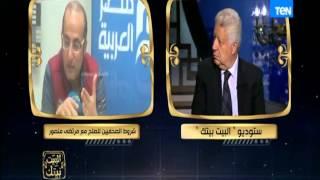 البيت بيتك - شاهد رد فعل مرتضى منصور بعد عرض فيديو لـ محمد شبانة يهاجمه فيه