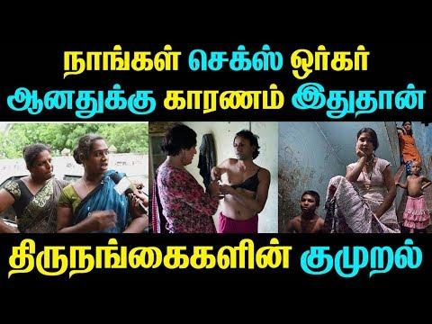 Xxx Mp4 நாங்கள் செக்ஸ் வொர்கர் ஆனதுக்கு காரணம் இது தான் திருநங்கைகளின் குமுறல் Tamil Cinema News Latest 3gp Sex