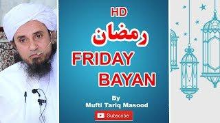 Latest Jumma Bayan By   Mufti Tariq masood 25-05-2018