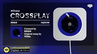 Fungjai Crossplay l กรุงเทพฯ (YENA Cover) - Hugo