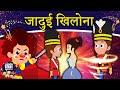 जादुई खिलोना Magical Toy | New Released Hindi Kahaniya | Hindi Fairy Tales | Jadui Kahaniya