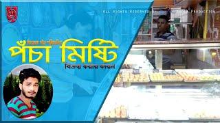 Misti Walara Keno Poca Misti Bikri Kore | পচা মিষ্টি বিক্রি করার কারন | Bangla Funny Video 2017