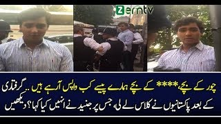 Pakistan News Live  See What Pakistani Says To Junaid Safdar When He Got Arrested