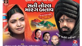 Jesal Toral-2016 New Full Gujarati Movie-HD-Bhikhudan Gadhvi-Hemant Chauhan-Lalita Ghodadra-HD