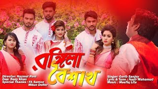 Ronggila Boishakh ( রঙ্গিলা বৈশাখ ) Boishakh 2017 । New Music Video Full HD । Gorib Sanjoy ।