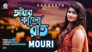Adhar Kalo Rate Achigo by Mouri  | Sangeeta (Eid Exclusive 2015)
