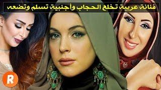 فنانة عربية تخلع الحجاب وأجنبية تعلن إسلامها وترتديه
