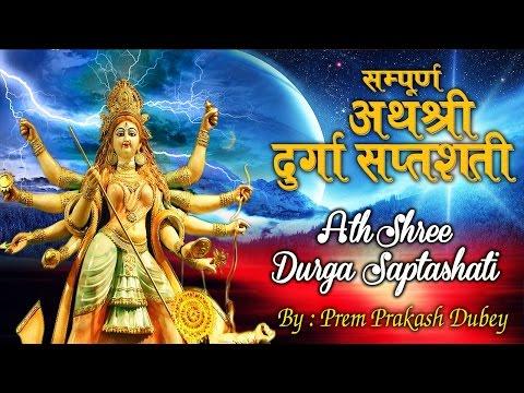 Xxx Mp4 सम्पूर्ण दुर्गा सप्तशती पाठ संस्कृत Complete Durga Saptshati In Sanskrit Prem Parkash Dubey 3gp Sex