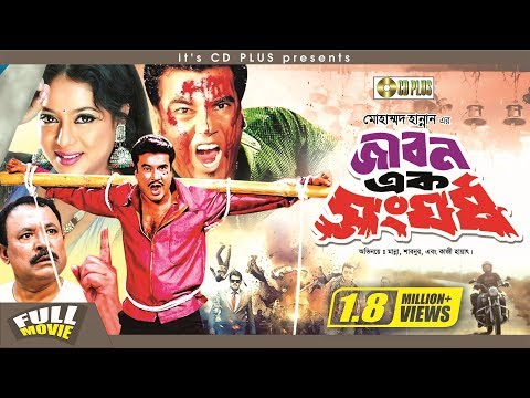 Xxx Mp4 Jibon Ek Shongorsho জীবন এক সংঘর্ষ L Manna L Shabnur L Kazi Hayat Nasir Khan Bangla Full Movie 3gp Sex