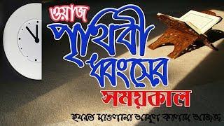 Bangla Waz 2017 :Hazrat Mawlana Abul Kalam Azad New Islamic Waz Mahfil 2017