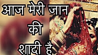 Girlfriend Ki Shadi || Heart Touching Sad Bewafa Hindi Shayari for Boyfriend || Sad Shayari