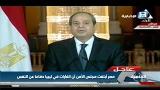 القوات الجوية المصرية تشن المزيد من الغارات على الإرهابيين في ليبيا