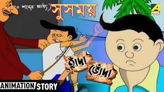 Hada Bhoda | Susamay | Bangla Cartoon Video | হাঁদা ভোঁদা