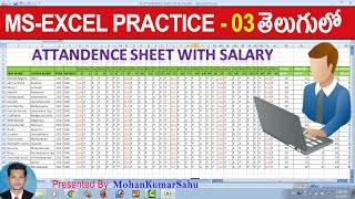 03 How to Make Attendance Salary Sheet in Excel | Excel Practice Tutorials in Telugu |LEARN COMPUTER