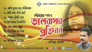 Valobasar Protidan । Bangla Baul Bicched Gaan । Full Album -  Baul Habibur Rahman