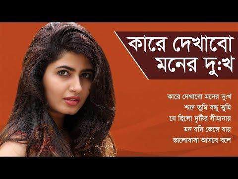 কারে দেখাবো মনের দু:খ || বাংলা বিরহের গান (2018) || Bangla Sad Song || Indo-Bangla Music