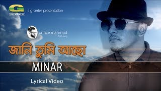 Jani Tumi Acho | by Prince Mahmud feat. Minar | Bangla Hit Song |  Lyrical Video | ☢☢ EXCLUSIVE ☢☢