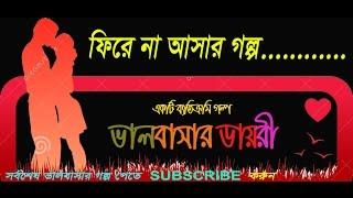 ফিরে না আসার ভালবাসার গল্প | Fire Na Asar Valobasar Golpo | ভালবাসার ডায়রী