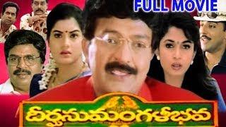 Deergha Sumangali Bhava Full Length Telugu Movie || DVD Rip