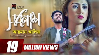 Sorbonash | Arman Alif | Sahriar Rafat | Official Music Video | New Song 2018