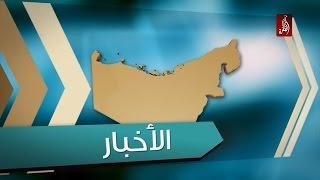 نشرة اخبار مساء الامارات 23-08-2016 - قناة الظفرة