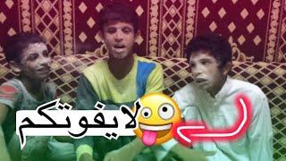 #تحدي الطحين والجلد والله ياني مت ضحك😂