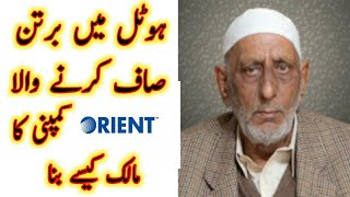 Life story of Mian Muhammad Fazal | Orient company Pakistan