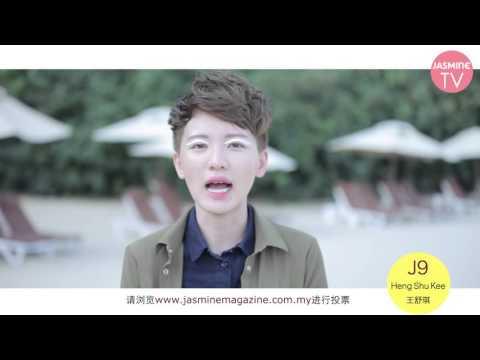 [Jasmine TV x JGS 2015 ]- Jasmine Girl Search 2015- J9 Heng Shu Kee 王舒琪
