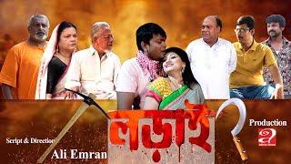 Lorai || Arfan Drama|| Eid special natok 2017 || FUll Hd