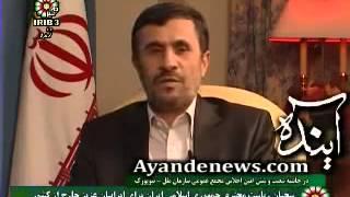 دختر بازی احمدی نژاد