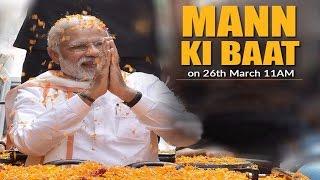 PM Narendra Modi's Mann Ki Baat, 26 March 2017