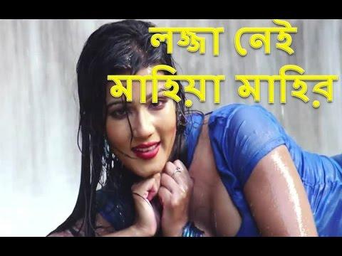 Xxx Mp4 লজ্জা নেই মাহিয়া মাহির Bd Actress Mahiya Mahi 3gp Sex