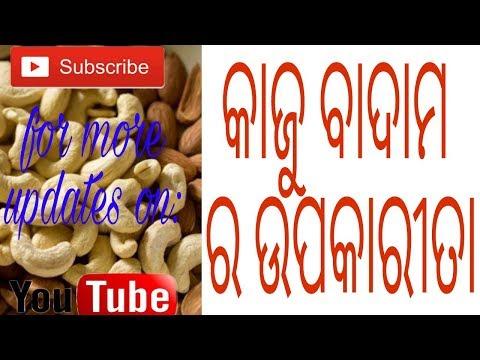 Xxx Mp4 କାଜୁ ଓ ବାଦାମର ଉପକାରିତା 10 Amazing Benefits Of Kaju Badam In Odia Herbal Information 8 Varkha 3gp Sex