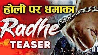 Radhe Teaser | Salman Khan | Pooja Hegde | Holi पर होगा रिलीज़