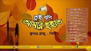 Tui Jodi Amar Hoity | তুই যদি আমার হইতি | Kumar Raju Ft. Shimi | Audio Album | Sonali Products