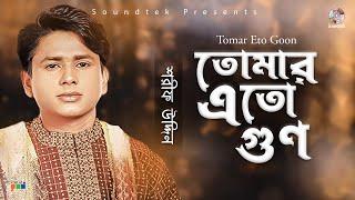 Sharif Uddin - Tomar Eto Goon