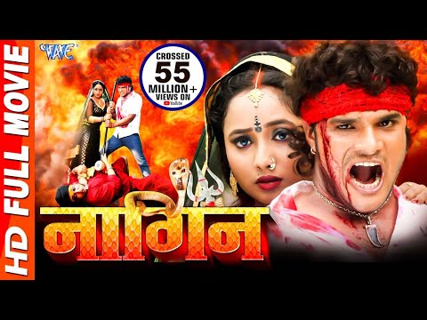 Nagin  - नागिन    Superhit Bhojpuri Full Movie 2017    Khesari Lal Yadav & Rani Chattarjee