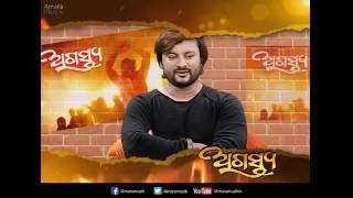 Agastya Title Song MAKING | Anubhav Mohanty, Jhilik Bhattacharjee