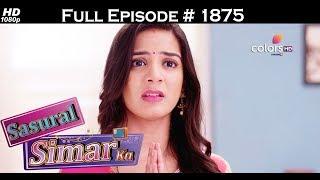 Sasural Simar Ka - 1st July 2017 - ससुराल सिमर का - Full Episode (HD)