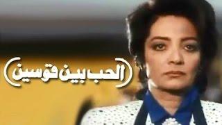 الفيلم العربي: الحب بين قوسين