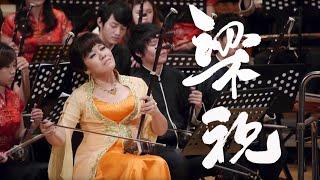2013 竹塹國樂節 《梁祝》 指揮/閻惠昌 二胡/孫凰 Butterfly Lovers ErHu Concerto
